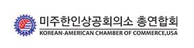 미주한인상공회의소 총연합회